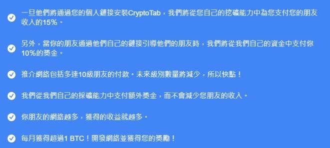 CryptoTab 推廣說明