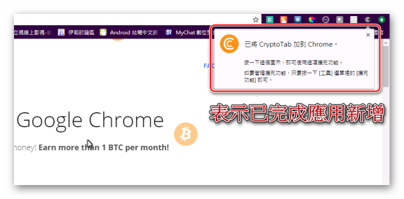 CryptoTab_03